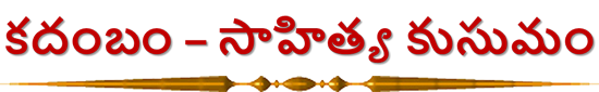 Kadambam Page Title