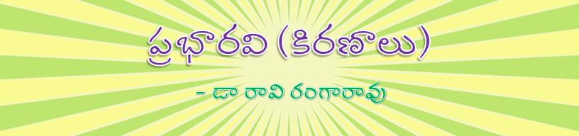 prabharavi