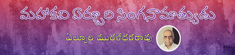 singanamathyudu page title