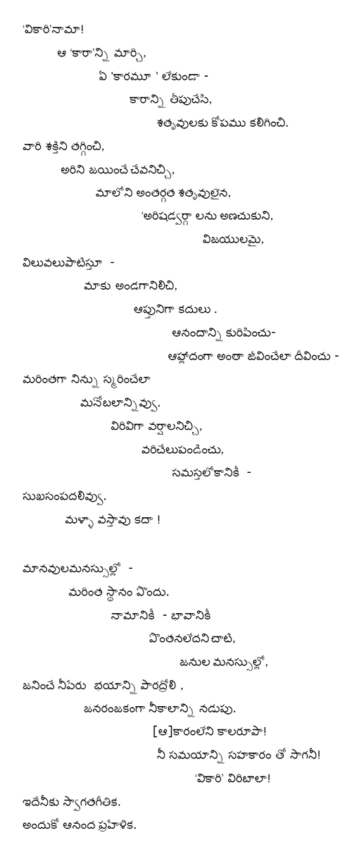Ugadi-Kavitha_AHymavathi
