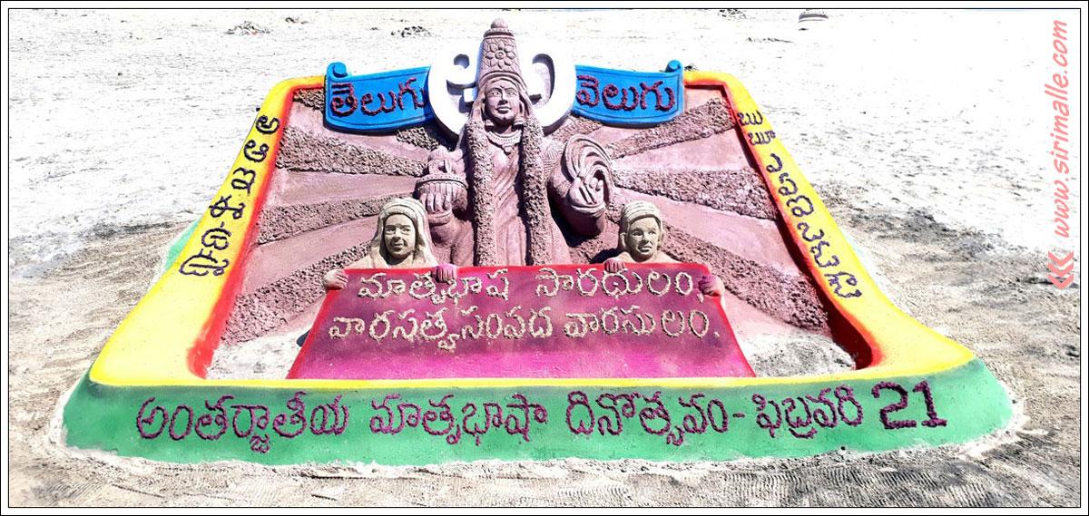 sand-art_mathrubhasha_dinothsavam