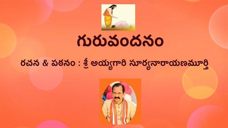 guruvandanam-title