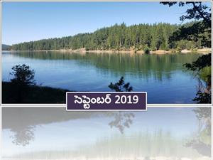 సెప్టెంబర్ 2019 సంచిక