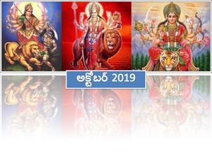 అక్టోబర్ 2019 సంచిక
