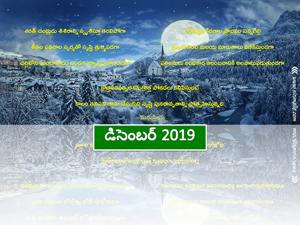 డిసెంబర్ 2019 సంచిక