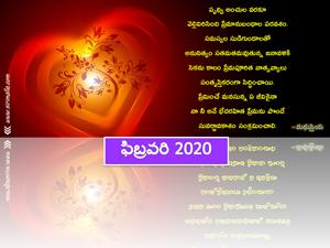 ఫిబ్రవరి 2020 సంచిక