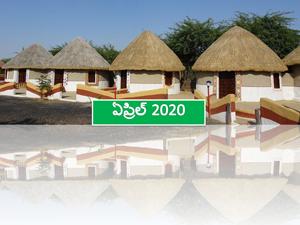 ఏప్రిల్ 2020 సంచిక