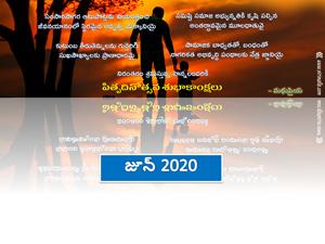 జూన్ 2020 సంచిక
