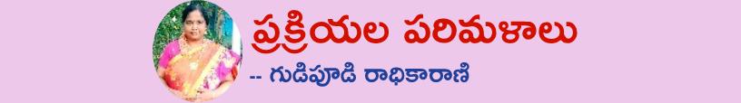 PrakriyalaParimalaalu_pagetitle