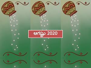 ఆగష్టు 2020 సంచిక