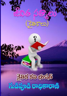 jeevitha-satyaalu-cover