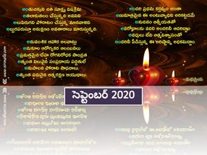 సెప్టెంబర్ 2020 సంచిక