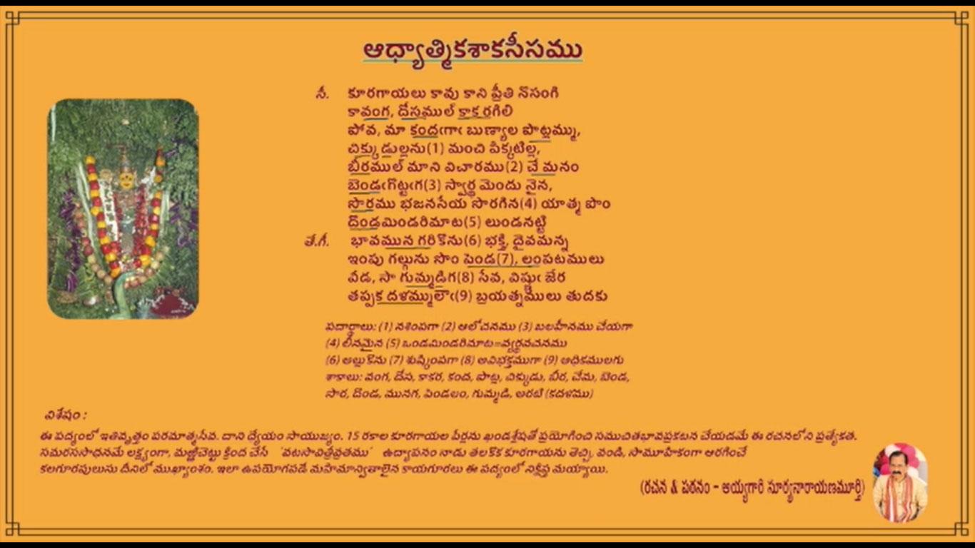 AdhyathmikaShaakaSeesamu