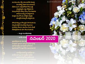 నవంబర్ 2020 సంచిక