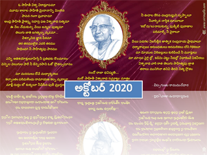 అక్టోబర్ 2020 సంచిక