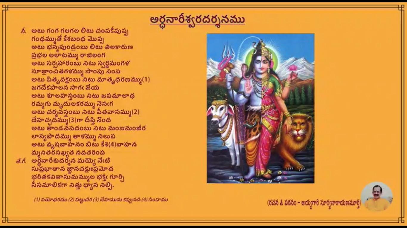 Arthanaareeshwara Darshanamu