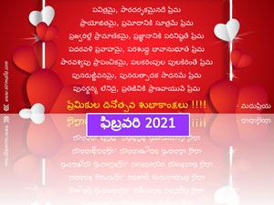 ఫిబ్రవరి 2021 సంచిక