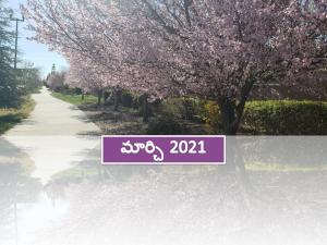 మార్చి 2021 సంచిక